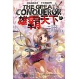 The Great Conqueror(Chinese Edition): KU LOU JING LING . JIANG SHANG FENG XUAN ( SHANG HAI ).