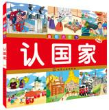 Children crooks in the world: Put Country (selling edition)(Chinese Edition): LU WEI