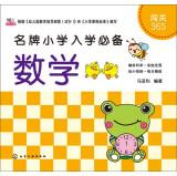 Primary school enrollment checkpoints brand essential 365: Mathematics(Chinese Edition): MA YA LI