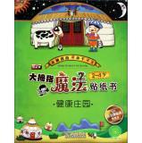Brain treasure hunt adventure thumb Magic Hands Sticker Book: Healthy Manor (2-4 years old)(Chinese...