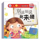 6 +1 black eyes Parenting & Children series first book baby will grow brains (Set of 7)(Chinese...