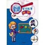 Including intellectual mystery story (mathematics)(Chinese Edition): YU QI ZHAI . GONG XIN YI . LI ...
