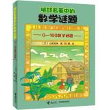Challenges famous mathematical puzzle: 0 ~ 100 math puzzles(Chinese Edition): RI ] SHAN QI ZHI MEI
