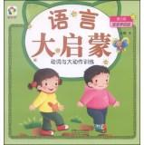Baby learning to talk (first Series) Language: YUN XIAO