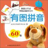 Before the new version of Little school must learn card training: there are pictures Pinyin(Chinese...