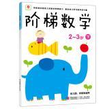 Small red ladder Math (2-3 years old) (Vol.2)(Chinese Edition): BEI JING XIAO HONG HUA TU SHU GONG ...
