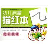 Children of the Enlightenment Miaohong: Strokes Miaohong(Chinese Edition): LI FANG MING