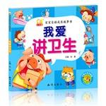 Self-growth story book Baby I Love hygiene(Chinese Edition): YUE TONG