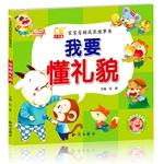 Self-growth story baby book I want manners(Chinese Edition): YUE TONG