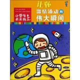 Pupils make progress every day: let your passion surging great moments(Chinese Edition): DING PING ...