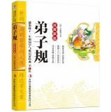 Infection in a child's life classical Chinese culture temperament Enlightenment (Series 1): ...