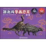 Zhao Chuang studied painting with Dinosaurs (Book VI)(Chinese Edition): YANG YANG [ WEN ]