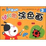 Painting with it: Kindergarten coloring picture 3(Chinese Edition): HE MA WEN HUA ER TONG MEI SHU ...