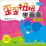 Crooked learn to draw: Cute Animals (with 50 reward stickers)(Chinese Edition): GE LIN TU SHU HUI