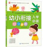 Young school reading the overall quality of convergence(Chinese Edition): ZHI ZI WEN HUA