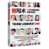 Side write operation: 14 seconds to see through a liar's body language(Chinese Edition): MEI ]...