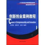 Cases in Entrepreneurship and Innovation(Chinese Edition): REN RONG WEI