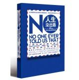Life did not fork: 59 letter addressed badly beaten seekers(Chinese Edition): MEI ] YUE HAN D SI PU...