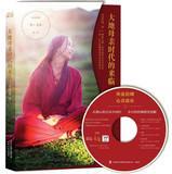 The era of Mother Earth (spiritual awakening: YANG JIN LA