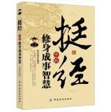 Very Slim succeed through wisdom(Chinese Edition): LIANG SU JUAN