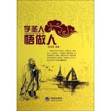 Wu learned sage man(Chinese Edition): OU YANG MIN