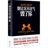 Do not let ruin your running out of patience(Chinese Edition): XIE GUO JI