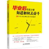 After graduation. at least you know how to fight: 50 rules of survival so you no longer confused(...