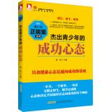 Outstanding success mentality of young people: the most positive energy to grow Youth Series(...