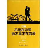 Not in love is not love nor(Chinese Edition): FENG LI BIAN