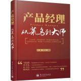 Product Manager: From novice to master(Chinese Edition): LI JUAN . LI FEI YU