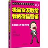 Need girlfriend taught me micro-channel marketing(Chinese Edition): QI XIAN SHENG