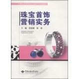 Jewelry Marketing Practices in the 21st century higher education planning materials specialty ...