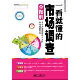 A look to understand market research (full graphic) (color)(Chinese Edition): LIN DONG SHENG