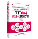 Fu Buke factory meticulous management handbook series: plant materials and meticulous management ...