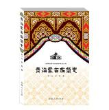A Brief History of the Mongolians in Qinghai(Chinese Edition): MI YI ZHI . ZHANG KE