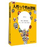Humanity and individuality of logic(Chinese Edition): MENG QING XIANG