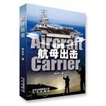 Aircraft carrier attack(Chinese Edition): CHEN YONG PING