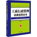 Applicable law book (20): industrial and commercial administrative law applies book (Fifth Edition ...