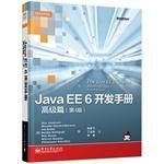 Java EE 6 Development Manual senior posts (4th Edition)(Chinese Edition): Eric.Jendrock . AI LI KE....