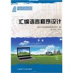 Assembly language programming of the new century secondary vocational education planning materials ...