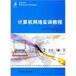 Computer Network Training Course in the New: XIN SHI JI