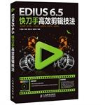 EDIUS 6.5 sharp knife hand and efficient editing techniques(Chinese Edition): SAN PAI KE . TIAN ...