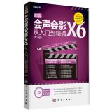 Chinese version of VideoStudio X6 from entry to the master (4th Edition) (DVD)(Chinese Edition): ...