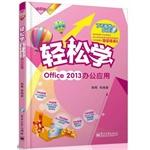 Easy Office 2013 Office applications (with DVD discs full color)(Chinese Edition): GUO PEI