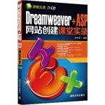 Dreamweaver + ASP site creation Classroom Record (with CD-ROM)(Chinese Edition): LIU GUI GUO