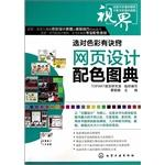 Choice has a knack for color: color books about web design(Chinese Edition): QU YING JIAN . TOPART ...