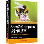 Sass and Compass Designers Guide(Chinese Edition): Ben Frain