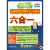 NCRE a pass Guan Six: two public basic knowledge of C Programming Language (2nd Edition)(Chinese ...