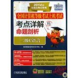 NCRE machine on the exam: Detailed test sites and Proposition C language secondary analysis(Chinese...