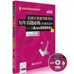 National Computer Rank Examination will harass practice: two Java Programming Language (3rd Edition...